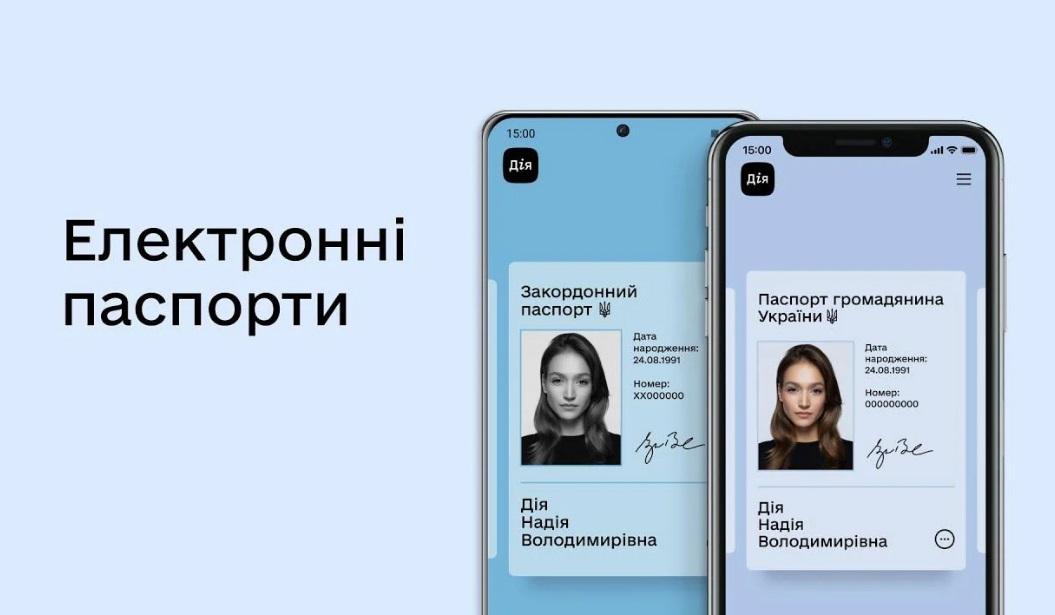 Новини / Україна – одна з перших країн, де цифрові паспорти мають юридичну  силу