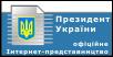 www.president.gov.ua